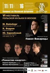 Festiwal Muzyki Polskiej w Moskwie