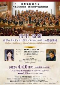 Koncert Filharmoników Śląskich w Japonii