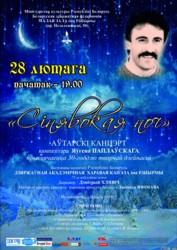 Koncert kompozytorski Eugeniusza Popławskiego