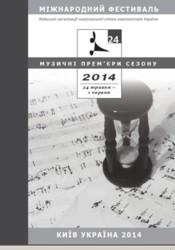 """Festiwal """"Muzyczne Premiery Sezonu"""" w Kijowie"""