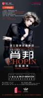 Chopin w Szanghaju